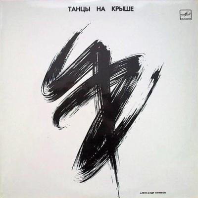Александр Кутиков - Танцы На Крыше (LP)
