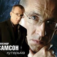 Александр Самсон - Приговор