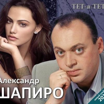 Александр Шапиро - Тет-а-тет (Single)