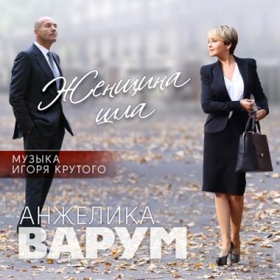 Анжелика Варум - Женщина Шла (Album)