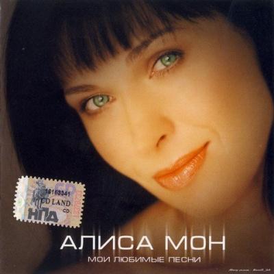 Алиса МОН - Мои любимые песни (Album)