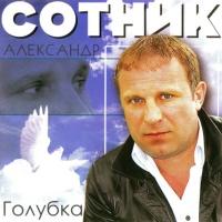Александр Сотник - Вольному Воля