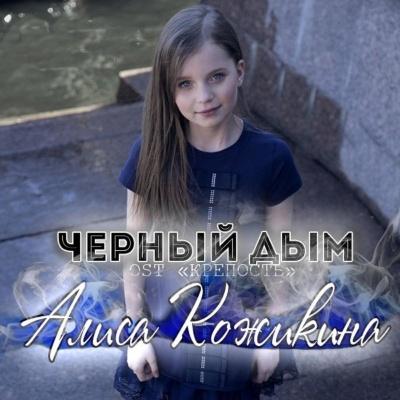 Алиса Кожикина - Чёрный дым из мультфильма «Крепость - щитом и мечом» (Single)
