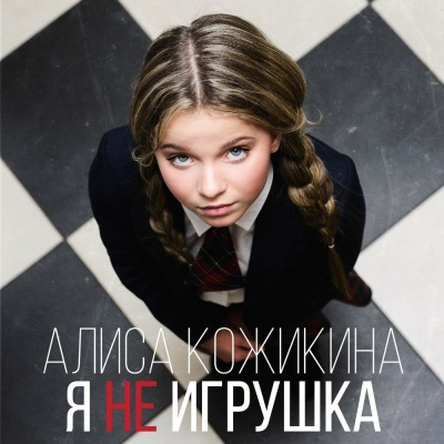 Алиса КОЖИКИНА - Я не игрушка (Album)