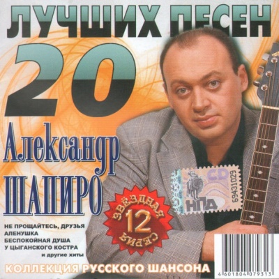 Александр Шапиро - 20 Лучших Песен (Single)