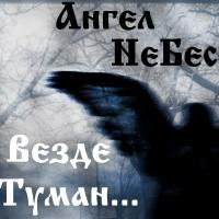 АНГЕЛ НЕ БЕС - Кровавый Банкет (Погибшим На Фестивале Крылья-2003 Посвящается)