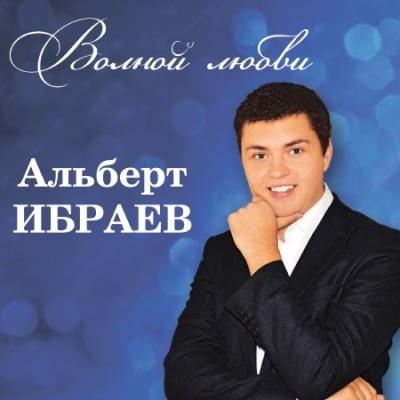Альберт ИБРАЕВ - Волной Любви (Album)