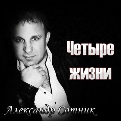 Александр Сотник - Четыре Жизни (Album)