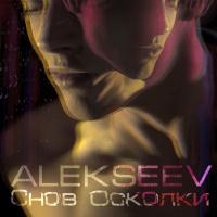 Alekseev - Снов осколки (Single)