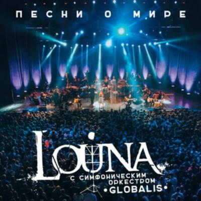 Louna (2) - Песни О Мире (Live) (CD2) (Live)