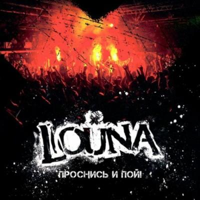 Louna (2) - Проснись и пой! Часть 1 (Live)