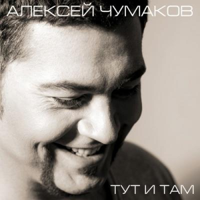 Алексей Чумаков - Тут И Там (Album)