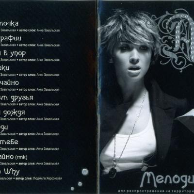 АЛИБИ - Мелодия Дождя (Album)
