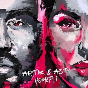 Artik & Asti - Мы Будем Вместе