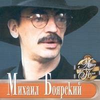 Михаил Боярский - Актер И Песня