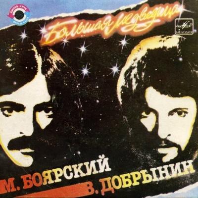 Михаил Боярский - Песенка о Вещах