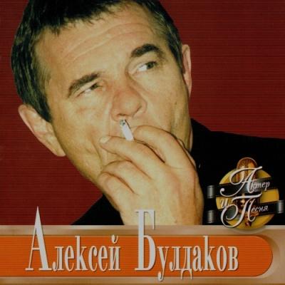 БУЛДАКОВ Алексей - Серия «Актёр И Песня»