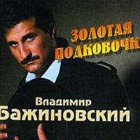 Владимир Бажиновский - Золотая Подковочка (Album)