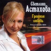 Светлана Астахова - Эта Ночь
