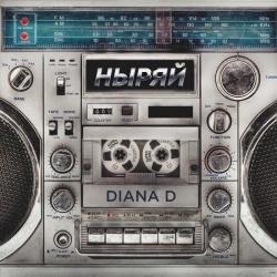 Diana D - Ныряй