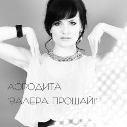 АФРОДИТА - Меняй