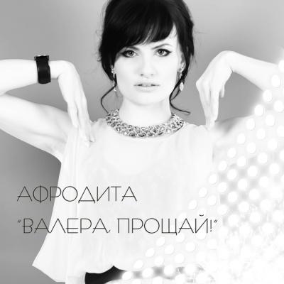 АФРОДИТА - Валера, Прощай (Album)