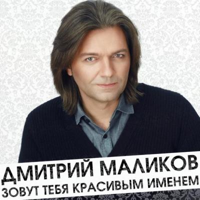 Дмитрий Маликов - Зову Тебя Красивым Именем