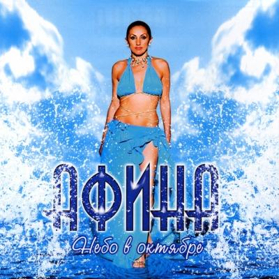Афина - Небо В октябре (Album)