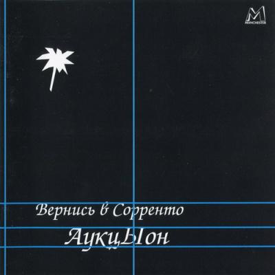 АукцЫон - Вернись В Сорренто (Album)