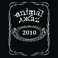 Animal ДжаZ - 2010 (Single)
