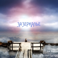 БЕЛАЯ ГВАРДИЯ - Зазеркалье (Album)