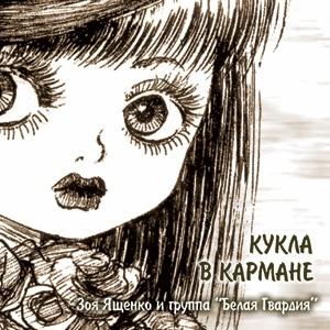 БЕЛАЯ ГВАРДИЯ - Кукла В Кармане (Album)