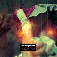 Атморави - Романтика (Album)