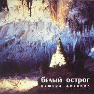 Белый Острог - Пещера древних (Album)