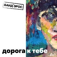 Банд'Эрос - Дорога к тебе (Single)