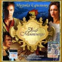 Белый Острог - «Граф Монтенегро» (Album)
