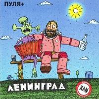 Ленинград - Пуля+ (CD1)