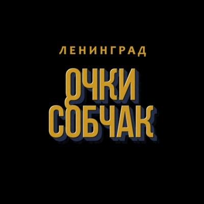 Ленинград - Очки Собчак (Single)