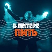 Ленинград - В Питере - пить (Single)