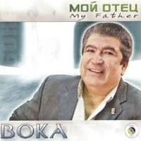 БОКА - Тук-Тук