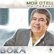 БОКА - Мой Отец