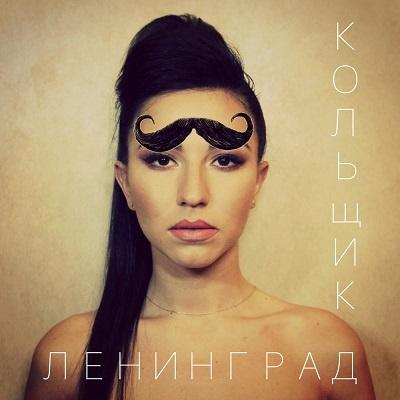 Ленинград - Кольщик (Single)