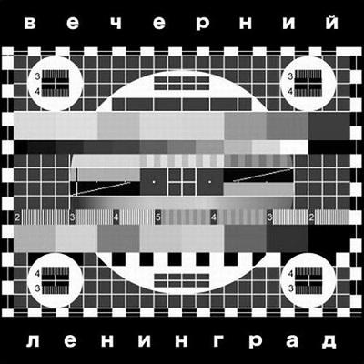 Ленинград - Вечерний Ленинград