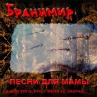 Бранимир - Песни для Мамы и для того, Кто У Меня Ее Забрал