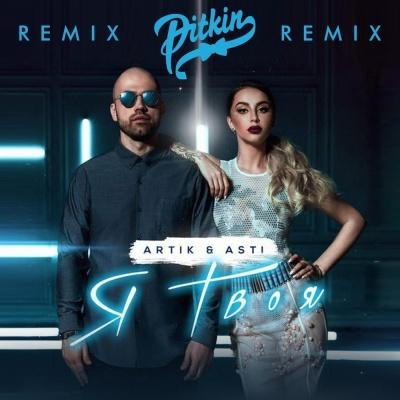 Artik & Asti - Я Твоя (Single)