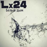 Lx24 - Белый дым (Single)