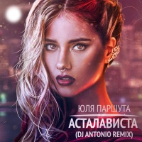 Юлия Паршута - Асталависта (DJ Antonio Remix) (Single)