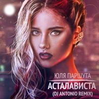 Юлия Паршута - Асталависта (DJ Antonio Remix) (Single)