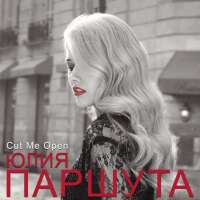 Юлия Паршута - Cut Me Open (Single)