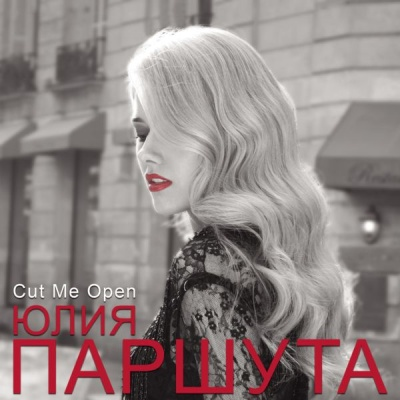 Юлия Паршута - Cut Me Open (Single)